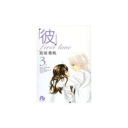 「彼」first love〔小学館文庫〕<3>(コミック文庫(女性)) [文庫]