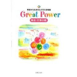 Great Power-教室から生まれたクラス合唱曲 集会・行事の歌 [単行本]