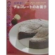大好き!チョコレートのお菓子―作りたい。贈りたい。はじめてでもできる、かわいくて、おいしい手づくりレシピ。 [単行本]