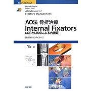 AO法骨折治療Internal Fixators―LCPとLISSによる内固定 [単行本]