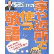 金田一先生の使ってのばそう日本語力〈5〉家や近所で使う敬語 [全集叢書]