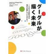 グーグルが描く未来―二人の天才経営者は何を目指しているのか? [単行本]