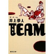 the TEAM(ザ・チーム)(集英社文庫) [文庫]