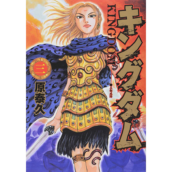 キングダム 3(ヤングジャンプコミックス) [コミック]