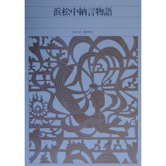 浜松中納言物語(新編日本古典文学全集〈27〉) [全集叢書]