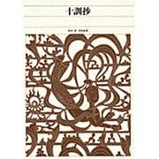 十訓抄(新編 日本古典文学全集〈51〉) [全集叢書]