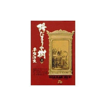 陽だまりの樹〔小学館文庫〕<3>(コミック文庫(青年)) [文庫]