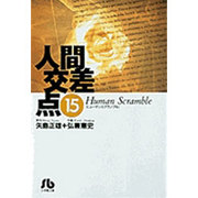 人間交差点(ヒューマンスクランブル)<15>(コミック文庫(青年)) [文庫]