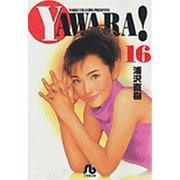 YAWARA!<16>(コミック文庫(青年)) [文庫]