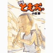 団地ともお<15>(ビッグ コミックス) [コミック]