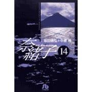 奈緒子<14>(コミック文庫(青年)) [文庫]