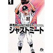 ジャストミート<1>(コミック文庫(青年)) [文庫]