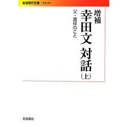 幸田文対話〈上〉父・露伴のこと 増補版 (岩波現代文庫) [文庫]