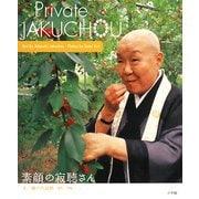 Private JAKUCHOU―素顔の寂聴さん [単行本]