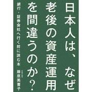日本人は、なぜ老後の資産運用を間違うのか? [単行本]