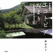 京都嵐山 エコトピアだより―自然循環型生活のすすめ [単行本]