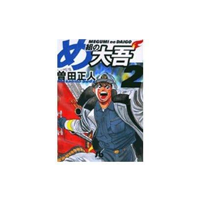 め組の大吾(小学館文庫)<2>(コミック文庫(青年)) [文庫]