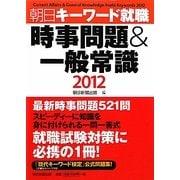 時事問題&一般常識―朝日キーワード就職〈2012〉 [事典辞典]