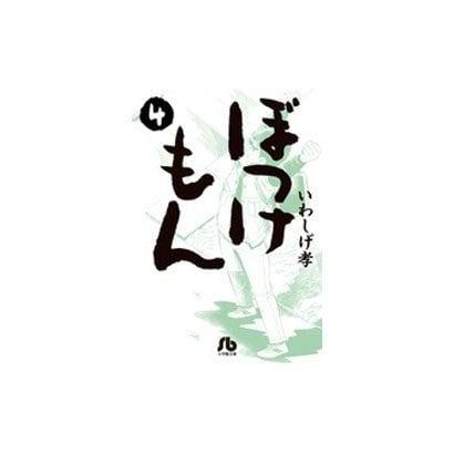 ぼっけもん<4>(コミック文庫(青年)) [文庫]
