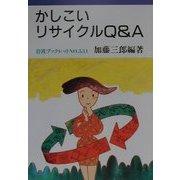かしこいリサイクルQ&A(岩波ブックレット〈No.531〉) [全集叢書]