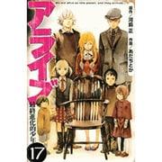 アライブ最終進化的少年 17(月刊マガジンコミックス) [コミック]