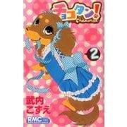 チョコタン! 2(りぼんマスコットコミックス) [コミック]
