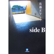 side B(小学館文庫) [文庫]