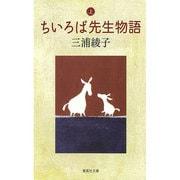 ちいろば先生物語〈上〉(集英社文庫) [文庫]