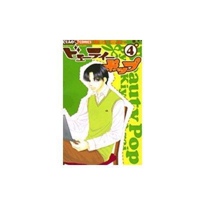 ビューティーポップ 4(フラワーコミックス) [コミック]