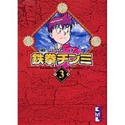 鉄拳チンミ 第3巻(講談社漫画文庫 ま 7-11) [文庫]