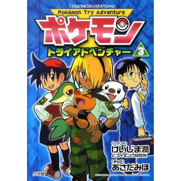 ポケモントライアドベンチャー 3(てんとう虫コミックススペシャル) [コミック]