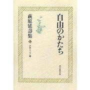 萩原延壽集〈6〉自由のかたち―評論・エッセイ(1) [全集叢書]