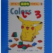 ポケモンで英語もわかるもん〈2〉Colors(いろ) [絵本]