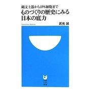 ものづくりの歴史にみる日本の底力―縄文土器からiPS細胞まで(小学館101新書) [新書]