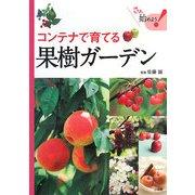 コンテナで育てる果樹ガーデン(さぁ、始めよう!) [単行本]