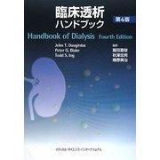 臨床透析ハンドブック 第4版 [単行本]