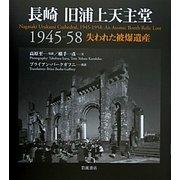 長崎 旧浦上天主堂 1945-58―失われた被爆遺産 [単行本]