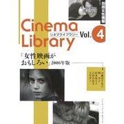 女性映画がおもしろい〈2006年版〉(別冊女性情報 シネマライブラリー〈4〉) [単行本]
