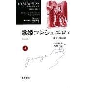 歌姫コンシュエロ―愛と冒険の旅〈下〉(ジョルジュ・サンドセレクション〈第4巻〉) [全集叢書]