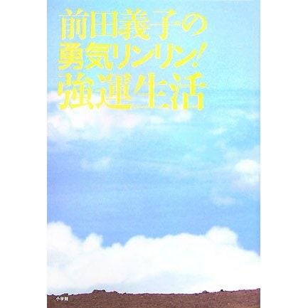 前田義子の勇気リンリン!強運生活 [単行本]