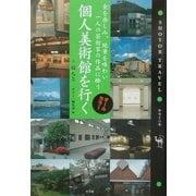 個人美術館を行く(Shotor Travel) [全集叢書]