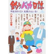 釣りバカ日誌<5>-カレイの巻(ビッグ コミックス) [コミック]