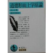 道徳形而上学原論 改版 (岩波文庫) [文庫]