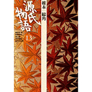 源氏物語〈13〉椎本 総角(古典セレクション) [全集叢書]