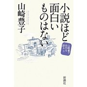 小説ほど面白いものはない―山崎豊子自作を語る〈3〉 [単行本]