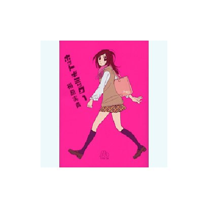 ホットギミック〔小学館文庫〕<1>(コミック文庫(女性)) [文庫]