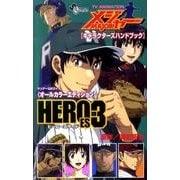 MAJORキャラクターズハンドブックHEROES 3 オール-TV ANIMATION(少年サンデーコミックススペシャル) [コミック]