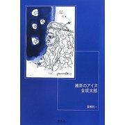 維新のアイヌ 金成太郎 [単行本]
