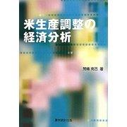 米生産調整の経済分析 [単行本]