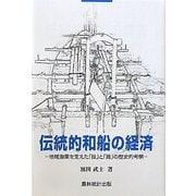 伝統的和船の経済―地域漁業を支えた「技」と「商」の歴史的考察 [単行本]